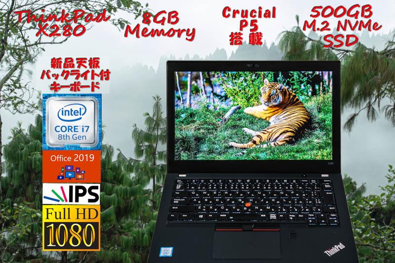 新品天板 光るKB ThinkPad X280 i7 8GB, 新品 Crucial P5 NVMe SSD 500GB 搭載, 新品 fHD IPS, カメラ Bluetooth 指紋,オフィス2019 Win10