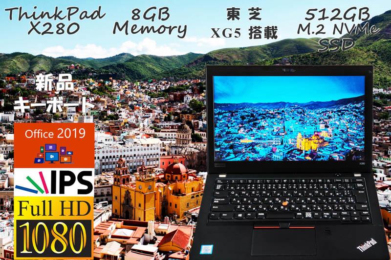 東芝 超高速SSD XG5 搭載 ThinkPad X280 i5 8GB, NVMe Gen3x4 512GB SSD, fHD IPS 1920×1080, カメラ Bluetooth 指紋, Office Win10