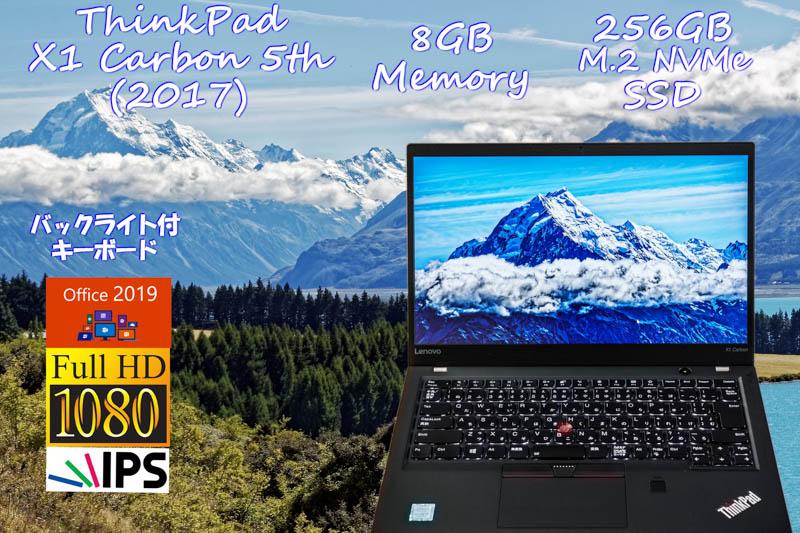 光るKB ThinkPad X1 Carbon 5th 2017 i5 8GB, NVMe Gen3x4 256GB SSD, fHD IPS 14.0 1920×1080, カメラ Bluetooth 指紋, Office Win10