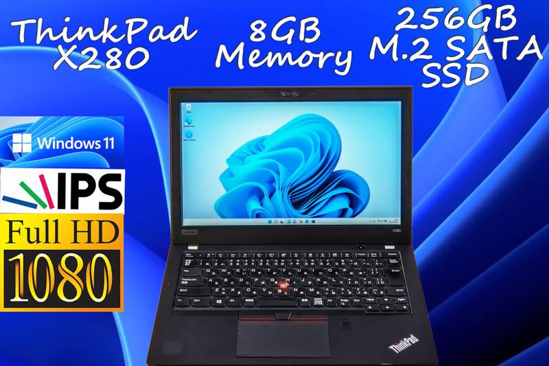Windows 11 Pro 搭載 ThinkPad X280 i5 8GB, M.2 SATA  256GB SSD, 新品 fHD IPS 1920×1080, カメラ Bluetooth 指紋