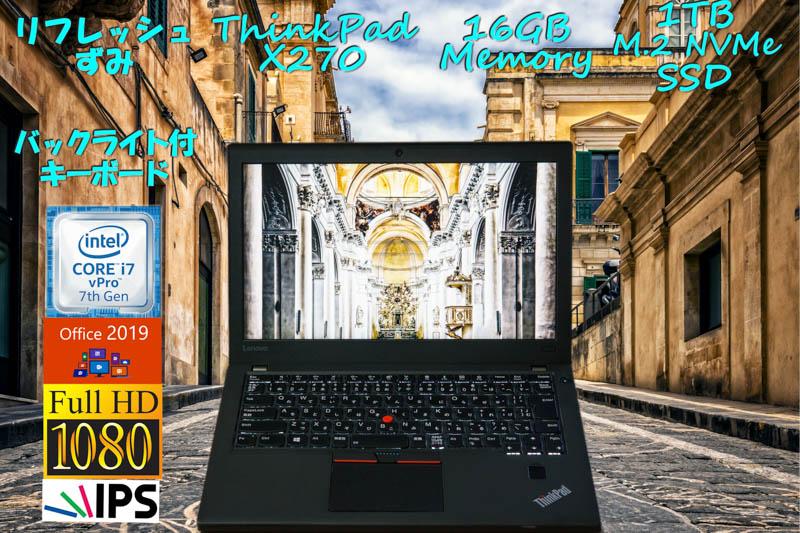 リフレッシュ+光るKB ThinkPad X270 i7 16GB, 新品 NVMe 1TB SSD, 新品 fHD IPS 1920×1080,大容量BT,カメラ Bluetooth 指紋,Office Win10
