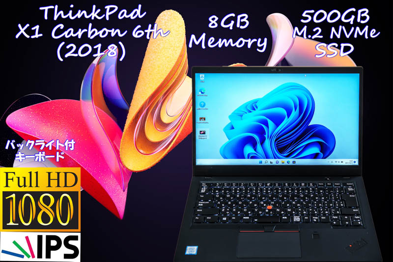 Windows 11 Pro 搭載 光るKB ThinkPad X1 Carbon 2018 (6th) 8GB, 新品 NVMe 500GB SSD, fHD IPS 1920×1080, カメラ Bluetooth 指紋